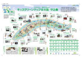 Kids' Green Map @ Nakanoshima