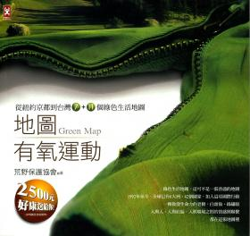 Energetic Green Map (chinese edition)