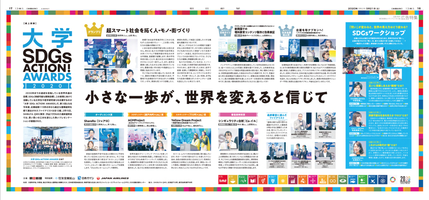 AGM Project wins SDGs contest in Japan!